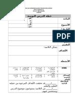 Templat Rph Fail ( Arab)