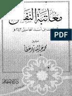 Muatabah-an-Nafs-by-Haris-Al-Muhasibi.pdf