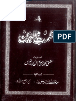 Azmat e Waldain by Mufti Nizam Uddin Razavi