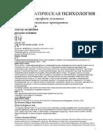Филип М. Бейли - Гомеопатическая Психология. Личностные Профили Основных Конституциональных Препаратов