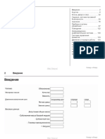 vnx.su_zafira_2010_5_ru.pdf