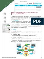 日新電機株式会社
