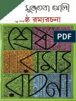 Srestho Ramyo Rachona - Syed Mujtoba Ali