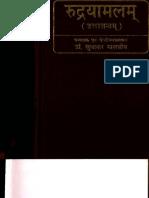 Rudrayamalam Uttara Tantram