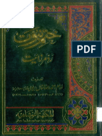 Khatme Nabuwat Aur Radd e Mirzaiyat by Ala Hazrat Imam Ahmad Raza Khan