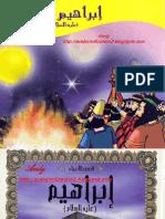 اطفال .. سلسلة قصص الانبياء.. ابراهيم عليه السلام.pdf