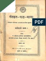 Sanskrit Pathamana Issue No 13 - Satvalekar