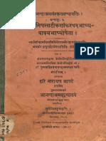 Kenopanishad With Shankar Tika 1909 No 6 - Anand Ashram Series