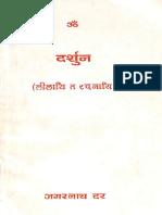 Darshun Lilayi Ta Rachnayi In Kashmiri - Amar Nath Dar