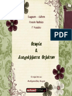 Andronidi-Xara-ekfrasi-ekthesi-G-Lykeiou-Sept-2013-schooltime.gr-ekdoseis.pdf