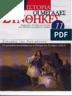 BHMA-03_09_28_Synthikes Nr 11.pdf