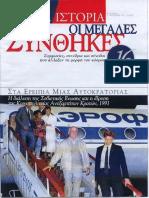 BHMA-03_11_02_Synthikes Nr 16.pdf
