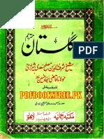 گلستان اردوpdfbooksfree.pk
