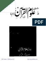 1990شش ماہی علوم القرآن