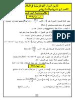 بكالوريات اللوغارتمية الاستاذ العربي بلعبيدي