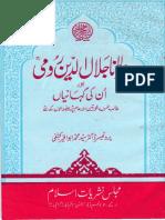 Maulana Roomi r.a Aur Un Ki Kahaniyan by Prof. Dr. Muhammad Abul Khair Kashfi