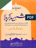 Shaheed-e-Karbala by Shaykh MuftiMuhammad Shafi r.A