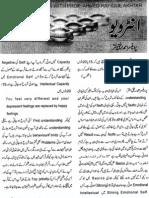 Interview (Urdu)