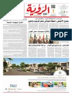 Alroya Newspaper 10-01-2016