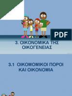 3.1 Οικονομικοι Ποροι και Οικονομία
