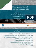 المرصد الحضري لمحافظة جدة، نظام المعلومات الجغرافية (gis)