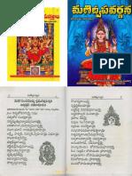 ManidweepaVarnana in Telugu