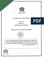 Translation Studies in Iran