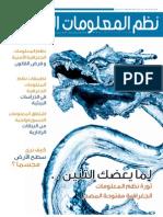 نظم المعلومات الجغرافية العدد الثاني سبتمبر 2009