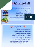 نظم المعلومات الجغرافية