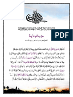 18 - Hizib Wiqayah