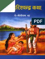 MotiRamBhatta_SatyaHarishChandra
