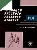 10 уроков русского речевого этикета.pdf