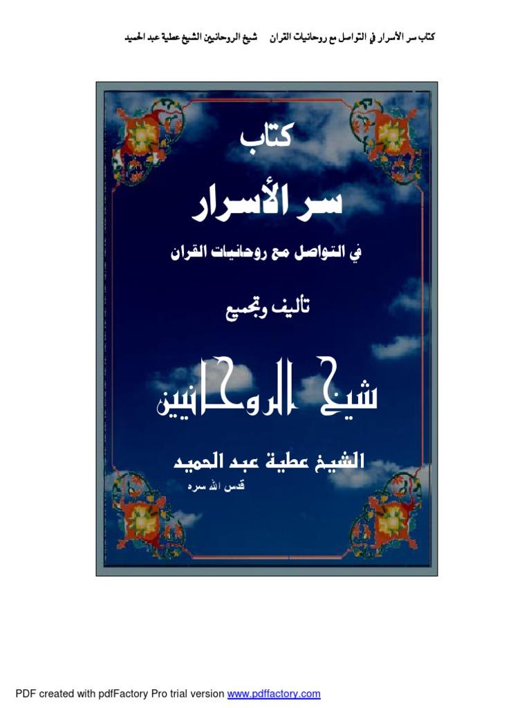 7963b06e5 كتاب سر الأسرار في التواصل مع روحانيات القران , شيخ الروحانين…