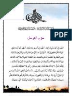 56 - Hizib Syadziliyyah 1