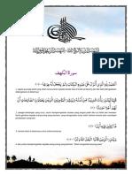 Al Qur'an Surat 18 - Al Kahfi