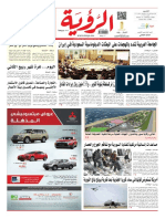 Alroya Newspaper 11-01-2016