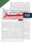 جريدة الانتصار العدد 249 يناير 2016