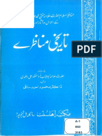 Tareekhi Munaziray by Allama Inayat Ullah Qadri Sangla Hillvi