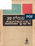 Pdf telugu spoken english