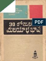 Learn Malayalam Through Tamil Pdf