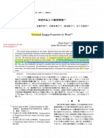 Torsional Fatigue Properties of Wood
