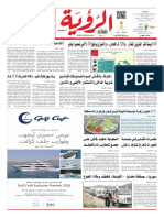 Alroya Newspaper 12-01-2016