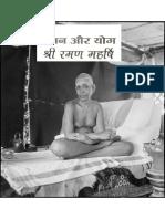 Dhyan & Yog - Ramana Maharshi in Hindi