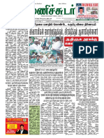 12 January 2016 Manichudar Tamil Daily E Paper