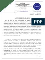 ΑΝΑΚΟΙΝΩΣΗ 1-2016.pdf