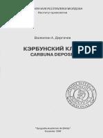Дергачев В.А. Кэрбунский клад (Carbuna deposit), Кишинев 1998