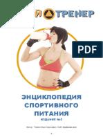 Энциклопедия Спортивного Питания