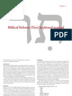Biblical Hebrew (Tiro) Manual