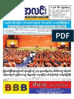 Myanma Alinn Daily_ 13 January 2016 Newpapers.pdf