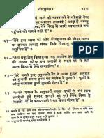Raghuvansha Kavya 1906 - Munshi Nawal Kisor Press_Part2